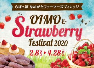 OIMO & Strawberry Festival 2019〜おいもといちごのフェスティバル
