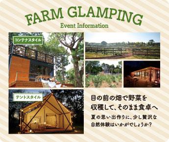 FARM GLAMPING
